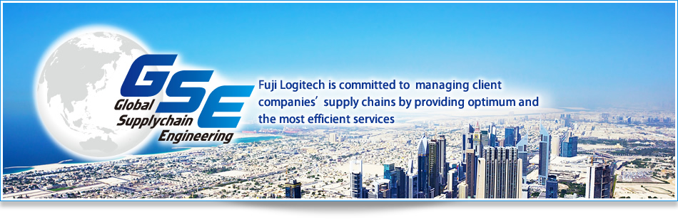 Fuji Logitech is committed to managing client companies' supply chains by providing optimum and the most efficient services
