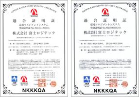 「ISO9001」「ISO14001」